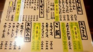 2014_07_12_18_45_35麺や吉風